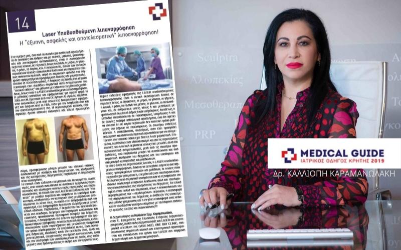 ΝΕΟ ΑΡΘΡΟ για την SMARTLIPO στον Ιατρικό Κατάλογο Κρήτης 2019 1