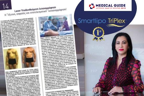 ΝΕΟ ΑΡΘΡΟ για την SMARTLIPO στον Ιατρικό Κατάλογο Κρήτης 2019
