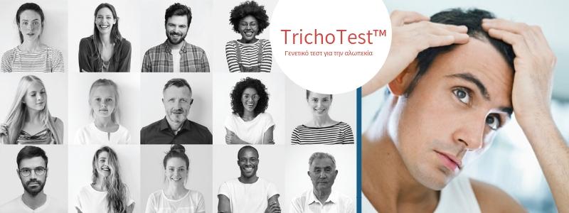 TrichoTest™ - Γενετικό (DNA) ΤΕΣΤ για την τριχόπτωση 1
