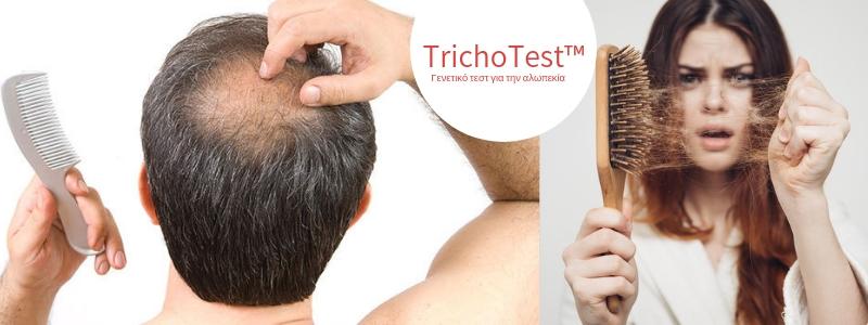 TrichoTest™ - Γενετικό (DNA) ΤΕΣΤ για την τριχόπτωση 2