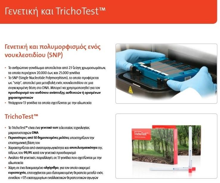 TrichoTest™ - Γενετικό (DNA) ΤΕΣΤ για την τριχόπτωση 3